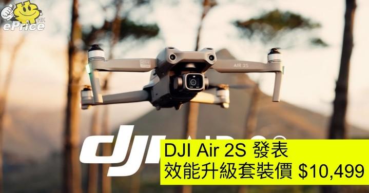DJI Air 2S宣布10499美元的性能升级包