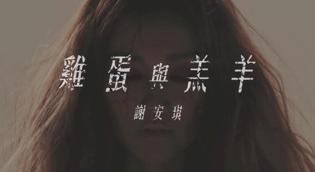 七一睇 MV:B 餐謝安琪唱《雞蛋與羔羊》