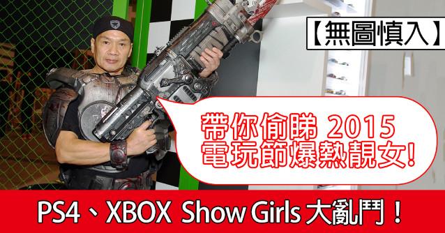 偷睇 2015 電玩節爆熱靚女! PS4、XBOX SG 大亂鬥!