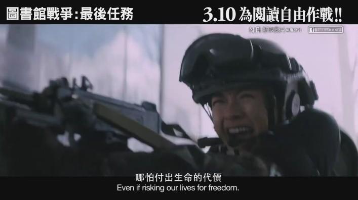 《圖書館戰爭:最後任務》預告