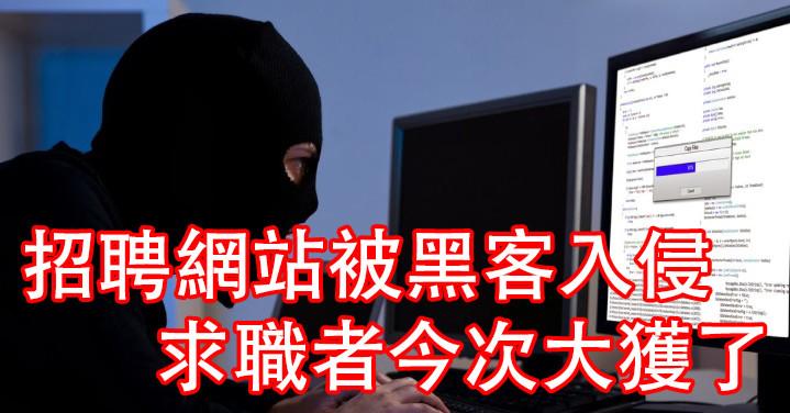 招聘網站被黑客入侵 求職者今次大獲了