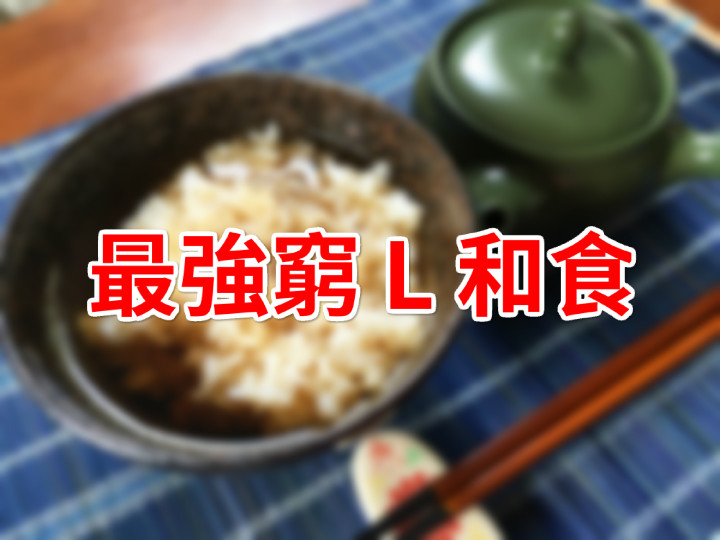 日本網站推介!窮到燶都照食和風料理