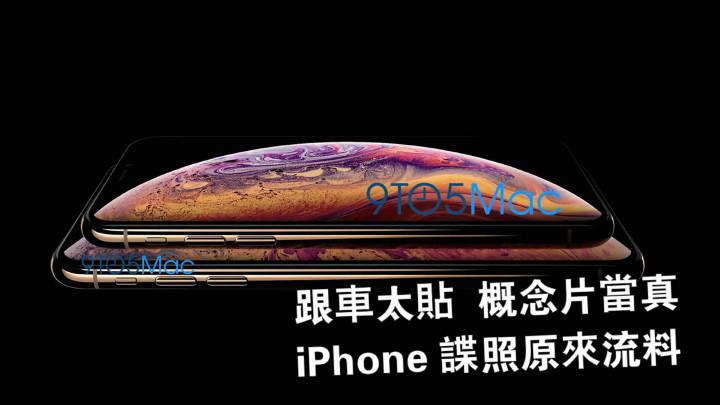 跟車太貼概念片當真  iPhone Xs、Xs Plus 諜照原來係流料
