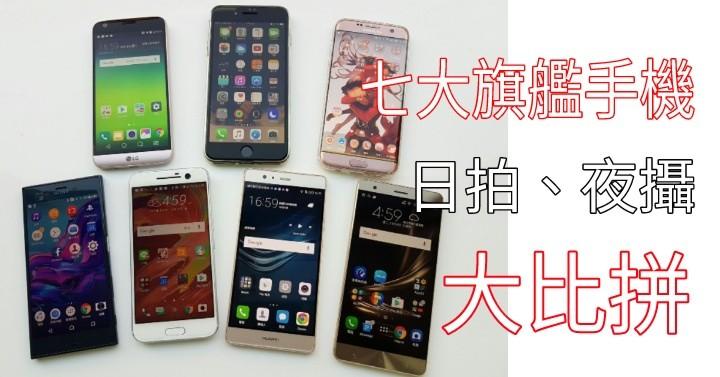 蘋果、三星、LG、HTC、華為 + Sony 旗艦機影相大比拼