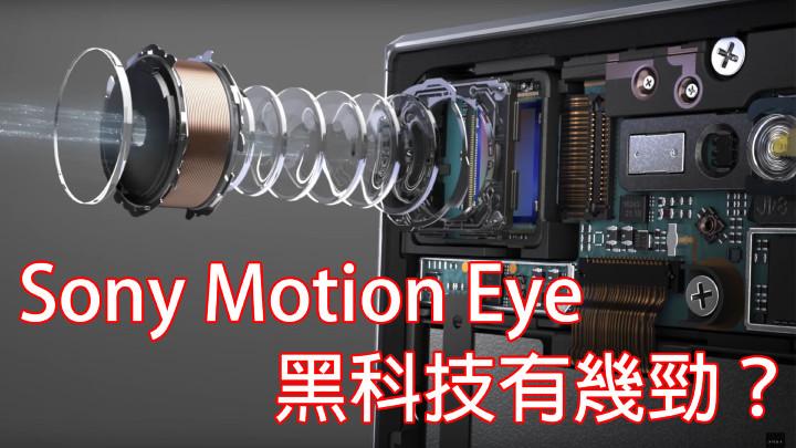 有片】一分鐘!話你知Sony Motion Eye 黑科技有幾勁! - ePrice