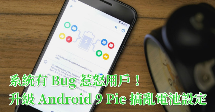 The system has bugs that make the user angry! Mobile phone upgrade