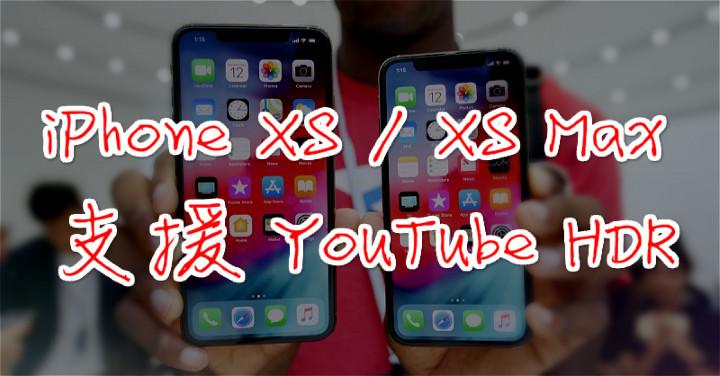 iPhone XS / XS Max 終於支援YouTube HDR - ePrice HK 流動版