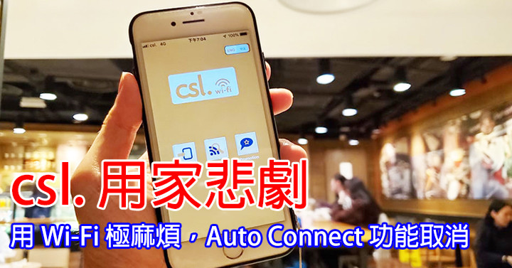 QnA VBage csl. 用家悲劇!用 Wi-Fi 極麻煩,Auto Connect 功能取消