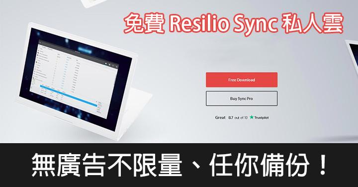 免費Resilio Sync 私人雲:無廣告不限量、任你備份! - ePrice