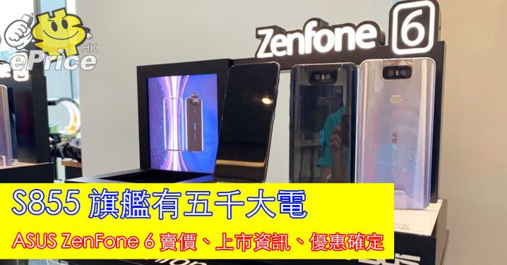 魅族note2 zenfone_S855 旗艦有五千大電!ASUS ZenFone 6 賣價、上市資訊、優惠確定 ...
