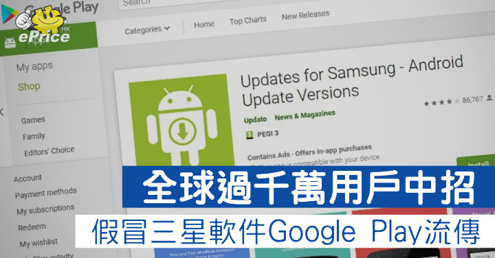 More than 10 million users worldwide! Fake Samsung software