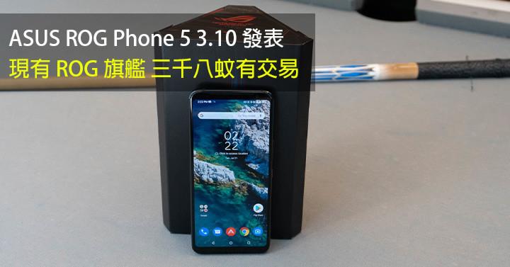 华硕ROG Phone 5 3.10发布!现有ROG旗舰3800蚊子有交易