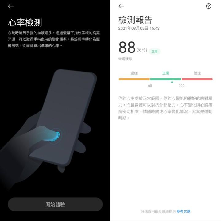 今代首創利用指螢幕指紋來檢測心率