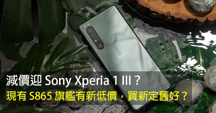 打折欢迎索尼Xperia 1 III? 现有的S865旗舰产品具有新的低价,是购买新产品还是订购旧产品更好?