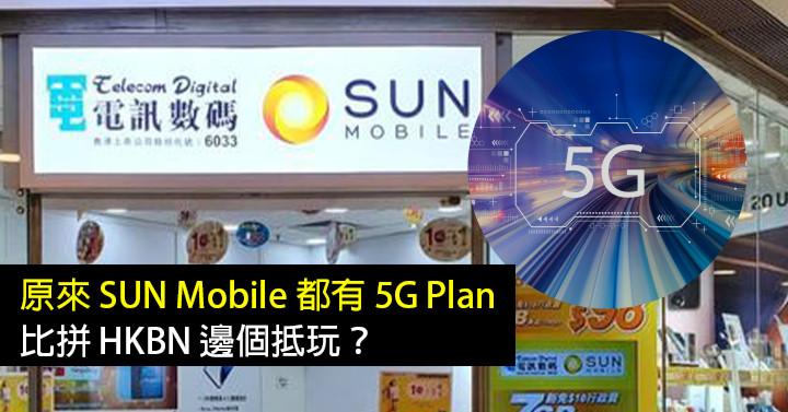 原來 SUN Mobile 都有 5G Plan!比拼 HKBN 邊個抵玩?