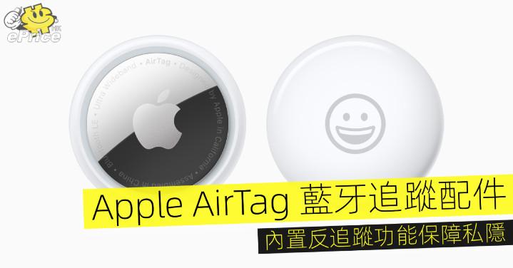 推出Apple AirTag蓝牙跟踪配件,内置防跟踪功能以保护隐私