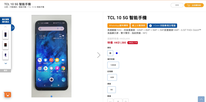 最平 $1000 中有交易!S765G 5G 中階手機 呢部至抵?