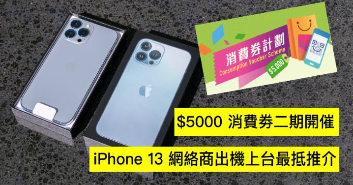 $5000 消費劵二期開催! iPhone 13 系列網絡商現貨出機上台最抵推介-0