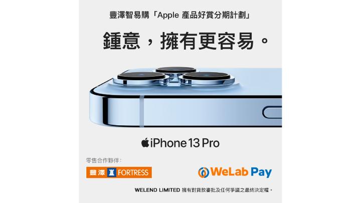 豐澤智易購「Apple產品好賞分期計劃」