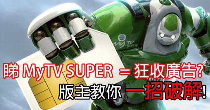 mytv super 破解 apk
