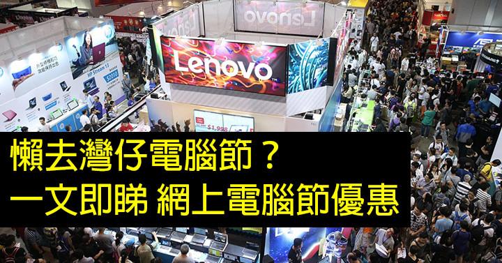 懶去灣仔香港電腦節 2021?一文即睇 網上電腦節仲有更正優惠