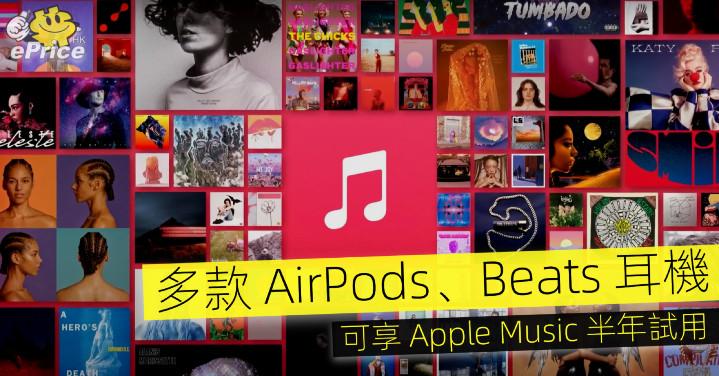多款 AirPods、Beats 耳機  可享 Apple Music 半年試用-0
