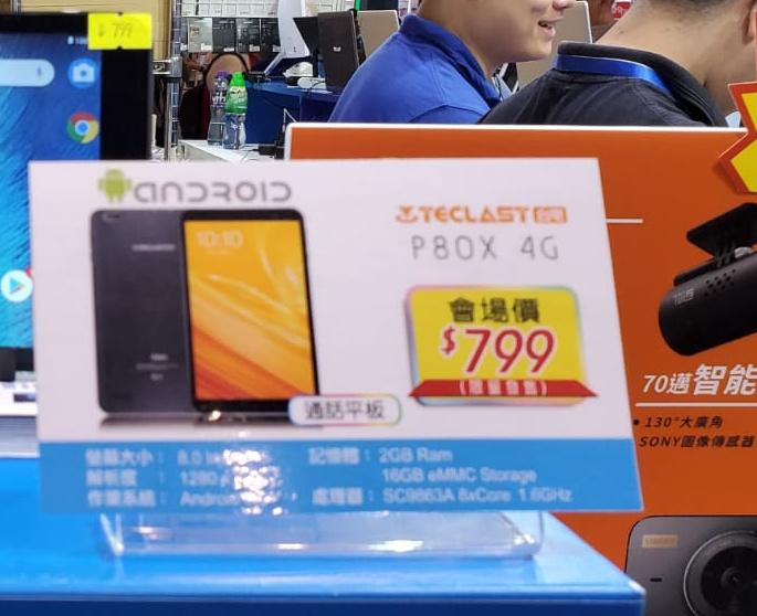 電腦節:Android 平板電腦 $500 入貨