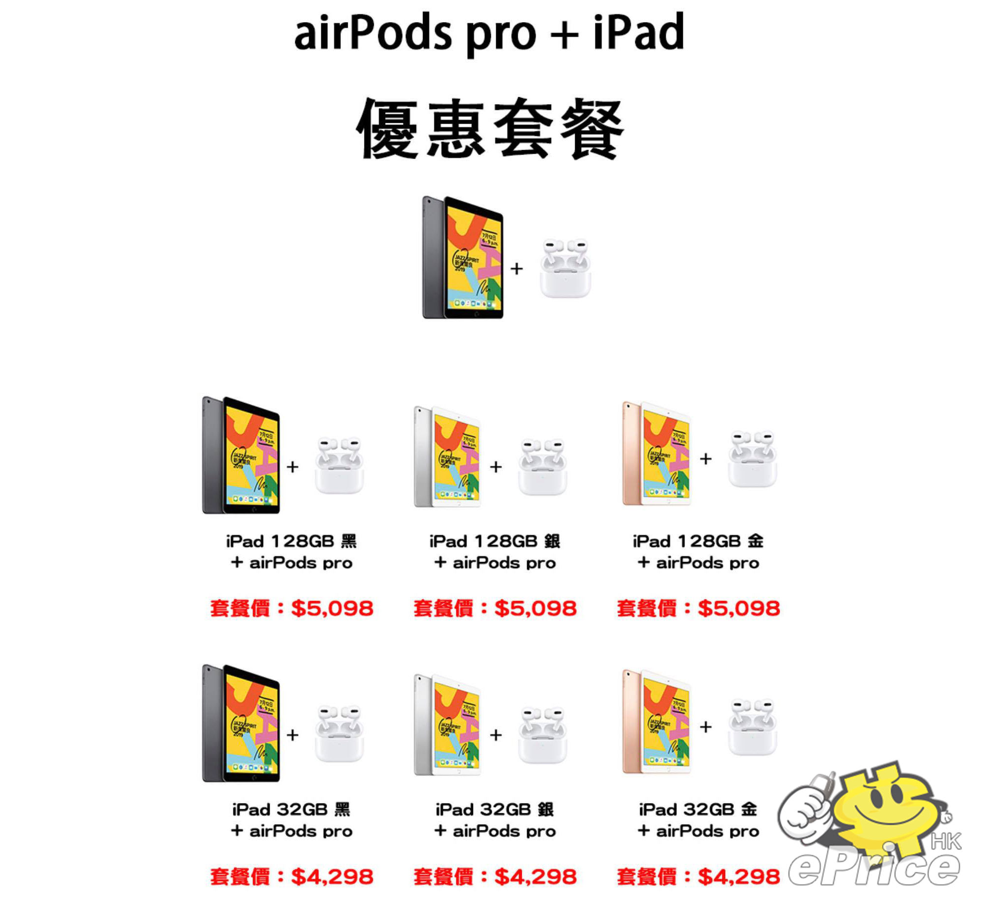網店新搞作玩優惠套餐!$4300 買齊 iPad + AirPods Pro 係咪抵?